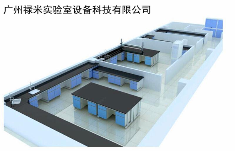 """广州禄米实验室装修工程,实验室整体规划设计厂家 专业打造""""建造绿色、安全、智能化实验室,提供一站式服务"""""""