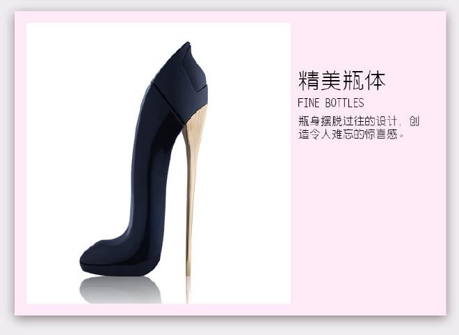 GH章节性感goodgirl好正品品牌女孩高跟鞋女香水最新164可爱性感图片