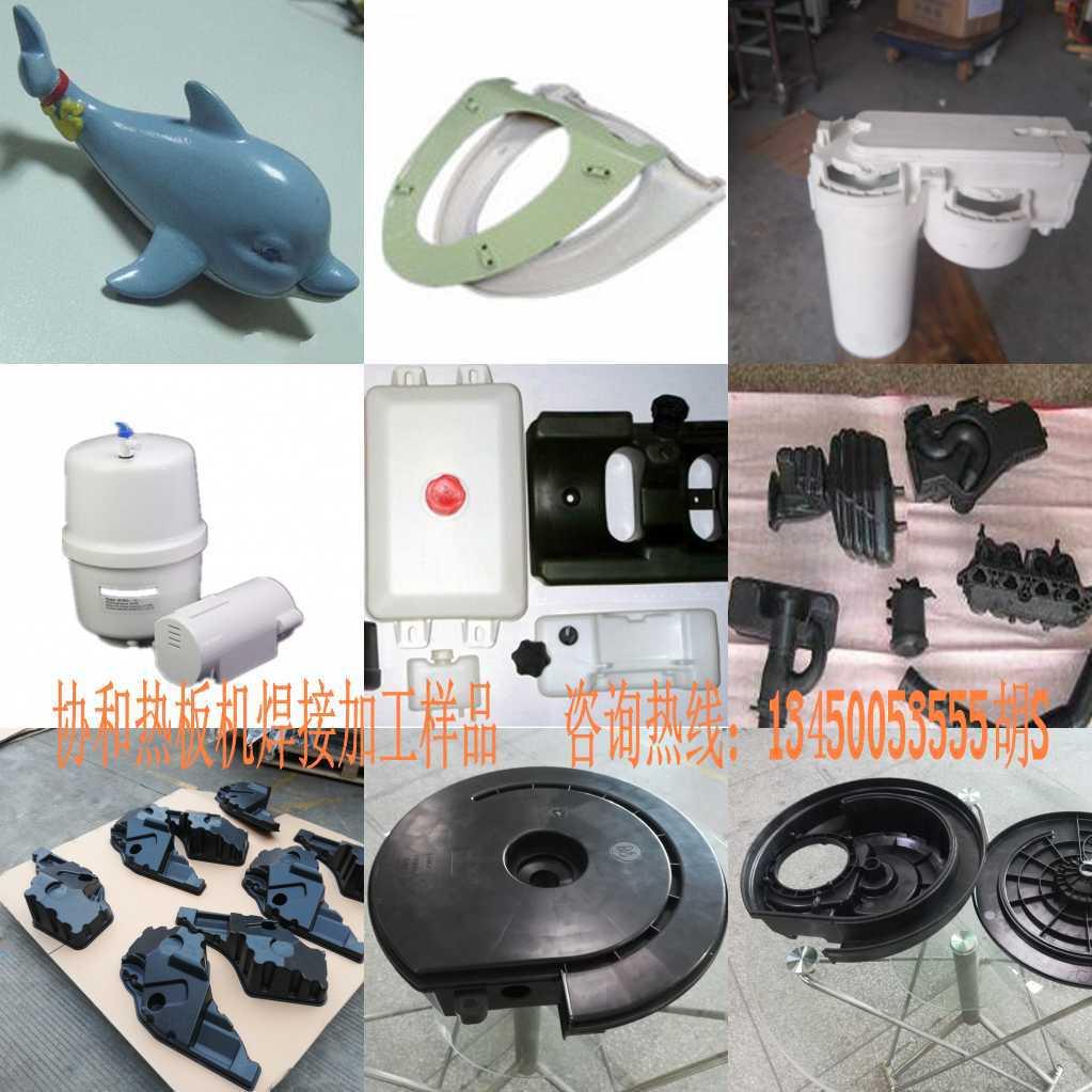热板机焊接加工 塑胶防气密焊接协助模具设计 大型热板机示例图10