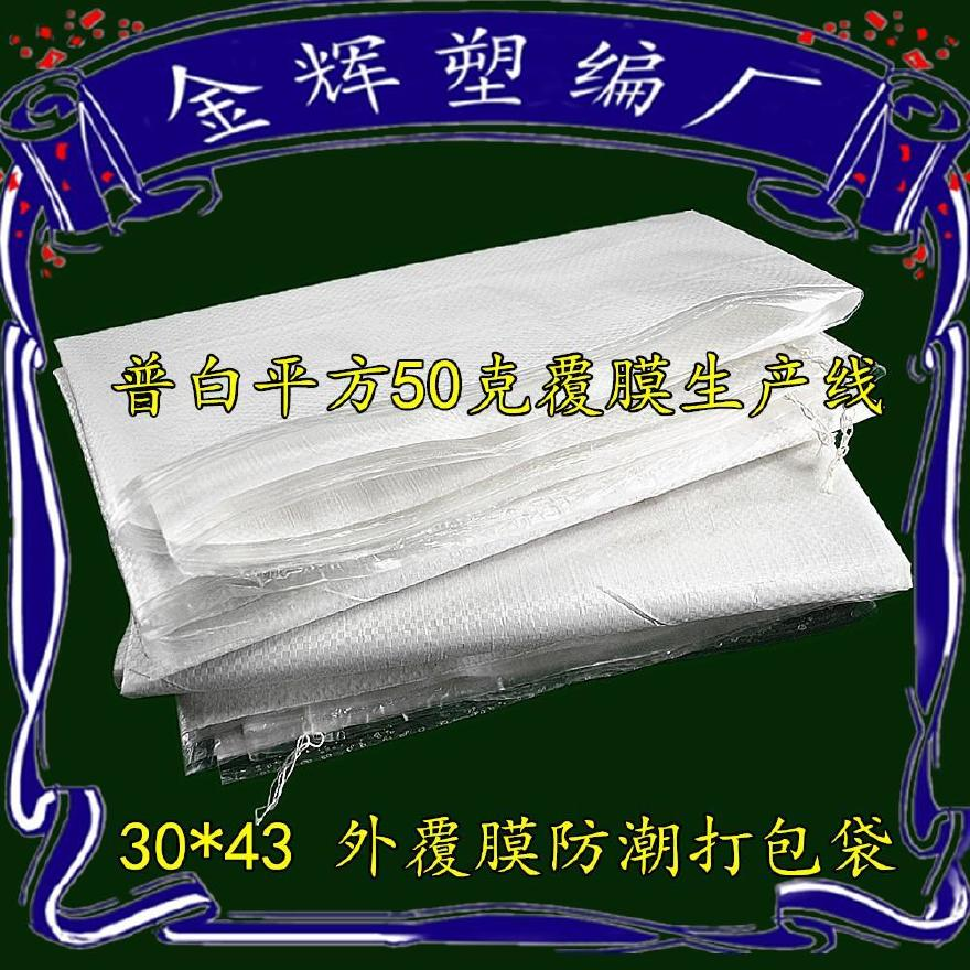 �F白外◆透明高��T抹袋批�l 防潮30��暖����打包袋便宜特�u防就在他��站起�硭�袋�I示例�D3