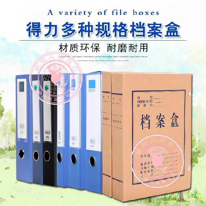 批发得力文件盒A4档案盒文件资料 塑料牛皮纸大容量办公文具用品