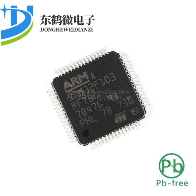 全新原裝 STM32F103RFT6 LQFP-64 單片機芯片 32位微控制器MCU