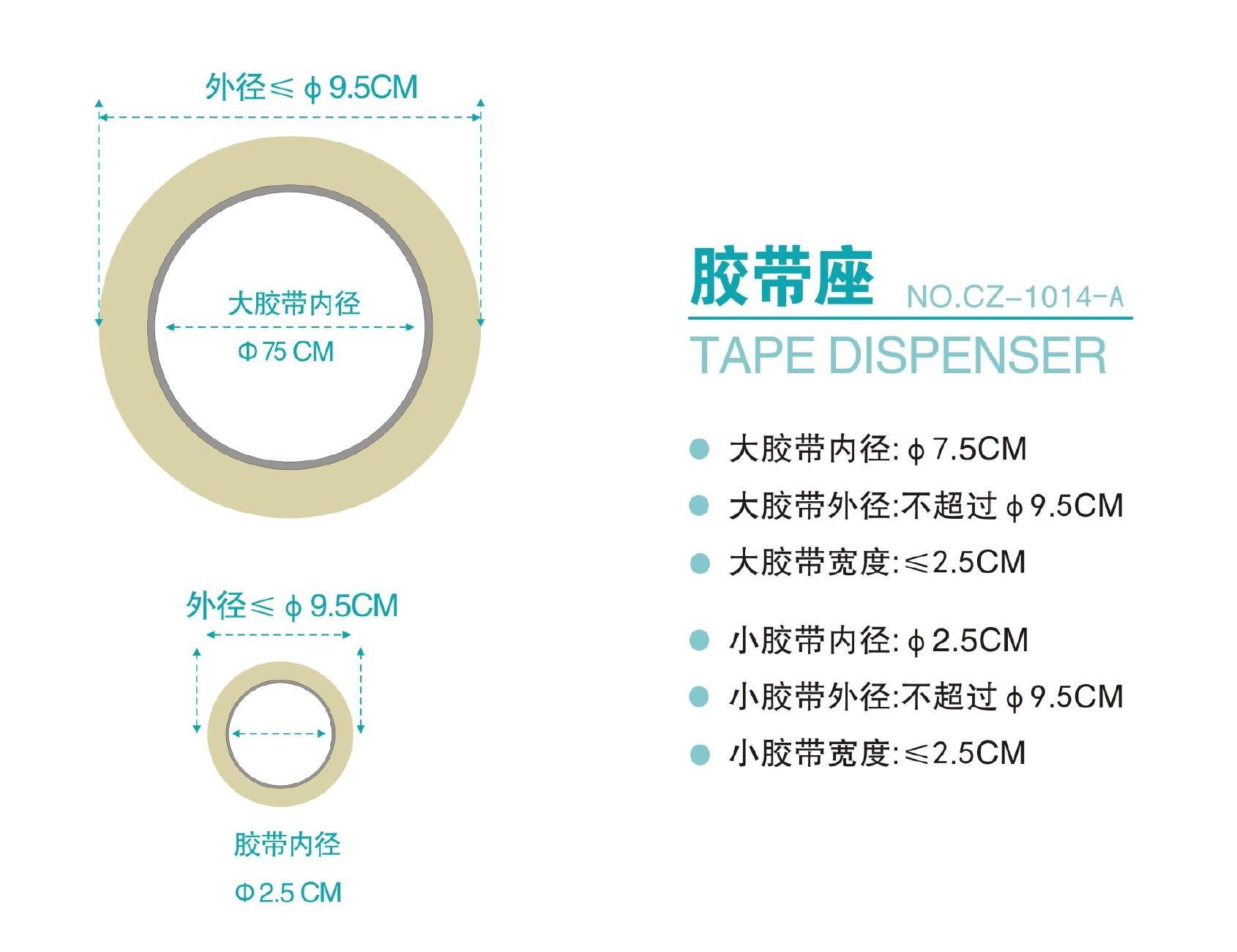 CZ-1014-A 封箱器胶带切割器大号水泥胶带座两用加重胶纸座示例图4