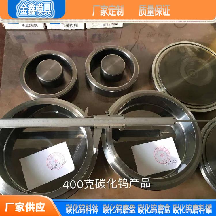 粉末冶金模具 钨钢毛坯 金鑫定制 现货供应