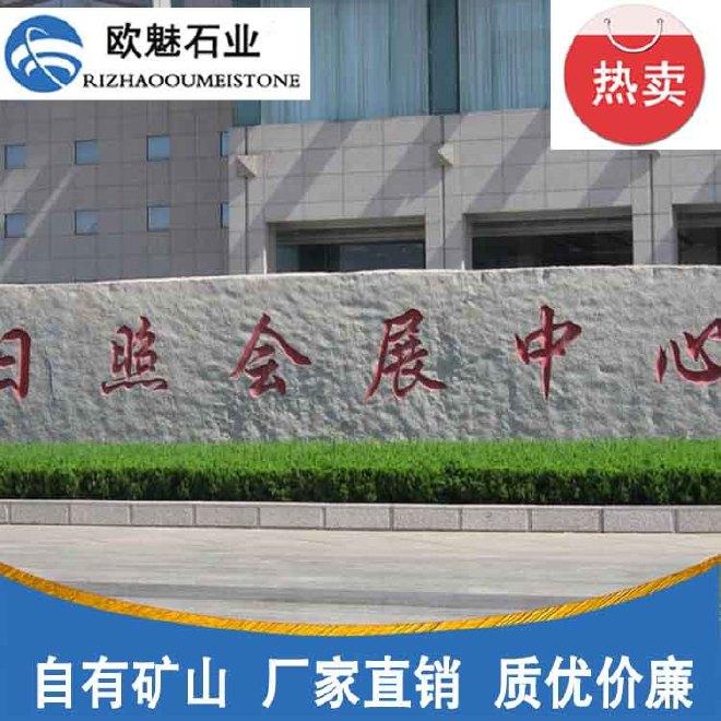 山东石材厂家专业定制五莲红门牌石 大型五莲红门牌石质优价廉