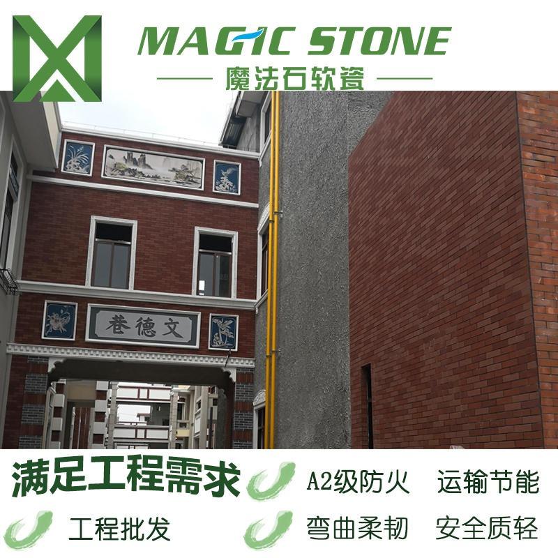 別墅電視背景墻酒店背景  魔法石 軟瓷磚 防水外墻柔性石材文化石 軟瓷廠家直銷