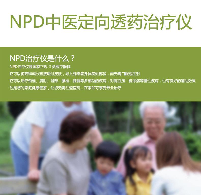 南京炮苑骨質增生儀NPD-5AS 離子導入儀 中醫定向透藥儀示例圖5