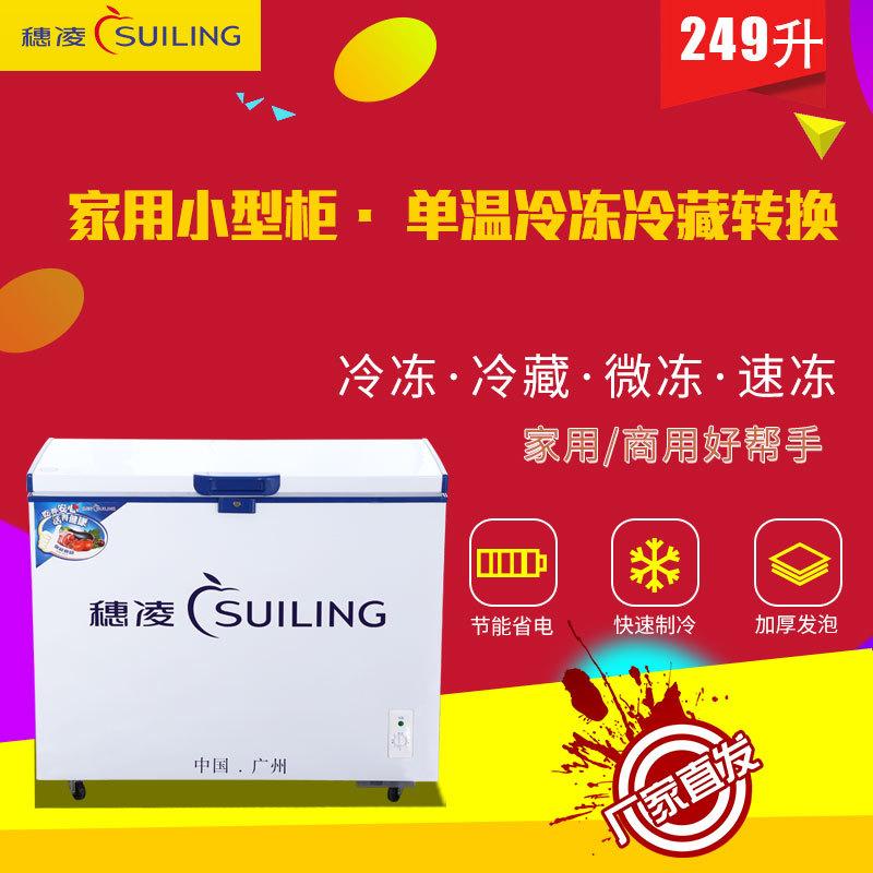 穗凌 BD-239D商用冷柜卧式冰柜急冻柜保险柜冷冻冷藏转换节能环保