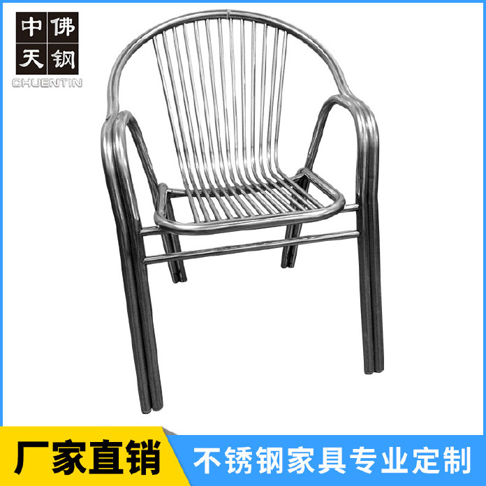 不銹鋼沙灘椅 戶外野餐休閑椅子 辦公椅 不銹鋼陽臺椅