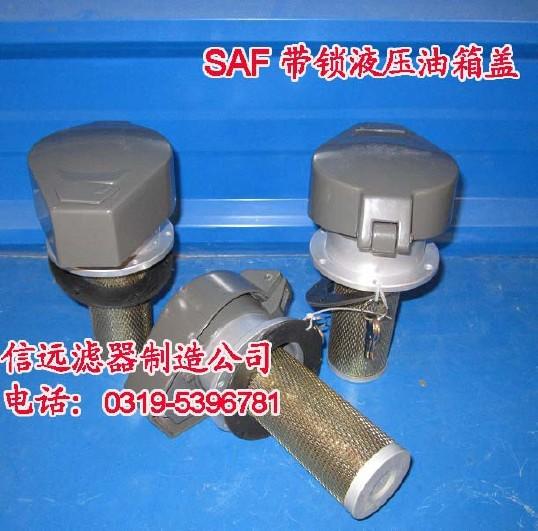 挖机带锁油箱盖 saf-50a-40/65 85 135 saf-65a40/65 液压油箱盖图片