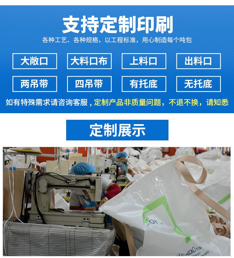 批发白色黄色集装袋吨包污泥袋集运太空袋1吨1.5吨塑料编织袋吨袋示例图13