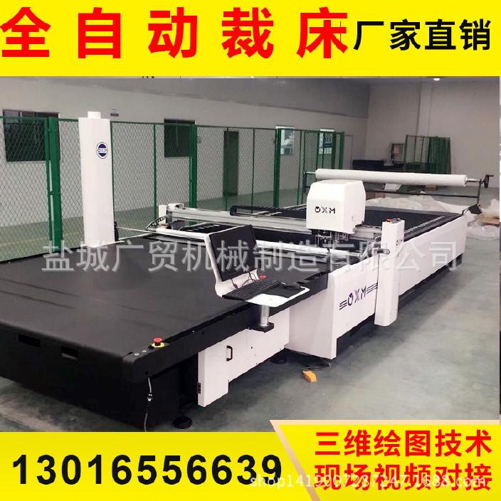 加强型全自动电脑裁床服装全自动裁剪设备裁剪机全国批发OXM裁床图片