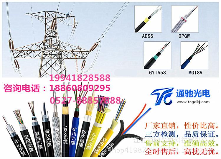 ADSS光缆4/8/12/24/48b1单模非金属层绞式室外架空通信电力光缆示例图1