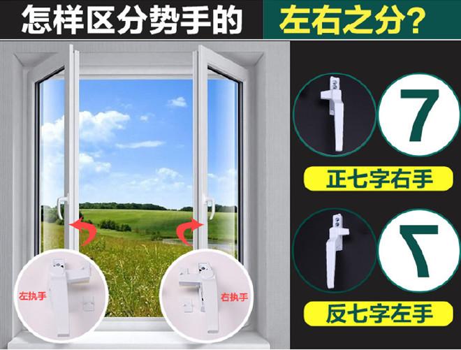 朗偌威38型塑钢门窗七字执顺手 门窗五金配件 平脚丫儿子窗户把顺手 平开窗示例图5