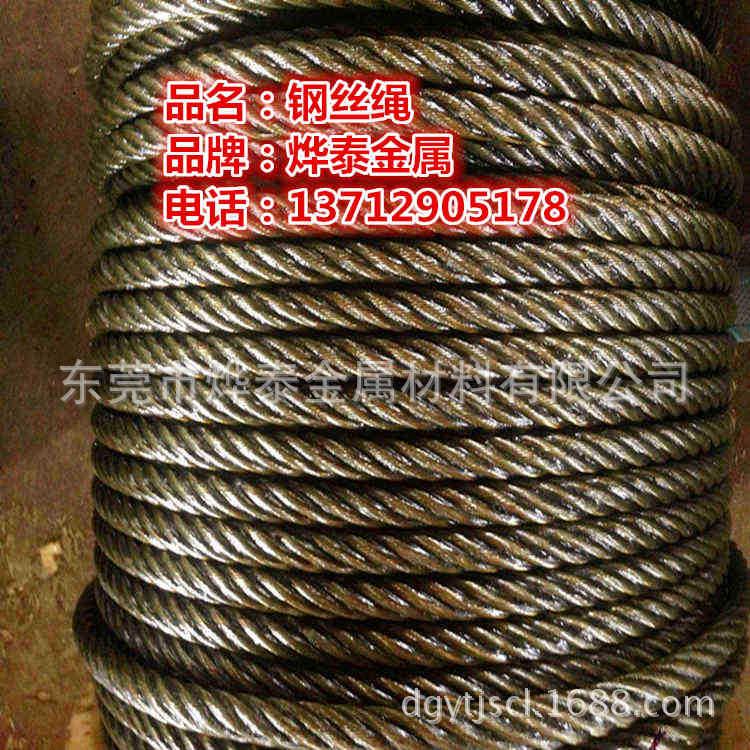 304包胶不锈钢钢丝绳 316不锈钢钢丝绳 规格719 直径4mm 可加工