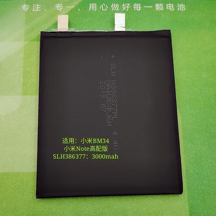 适用小米BM34:小米note高配版手机电池纯钴4.4v3000mah电芯