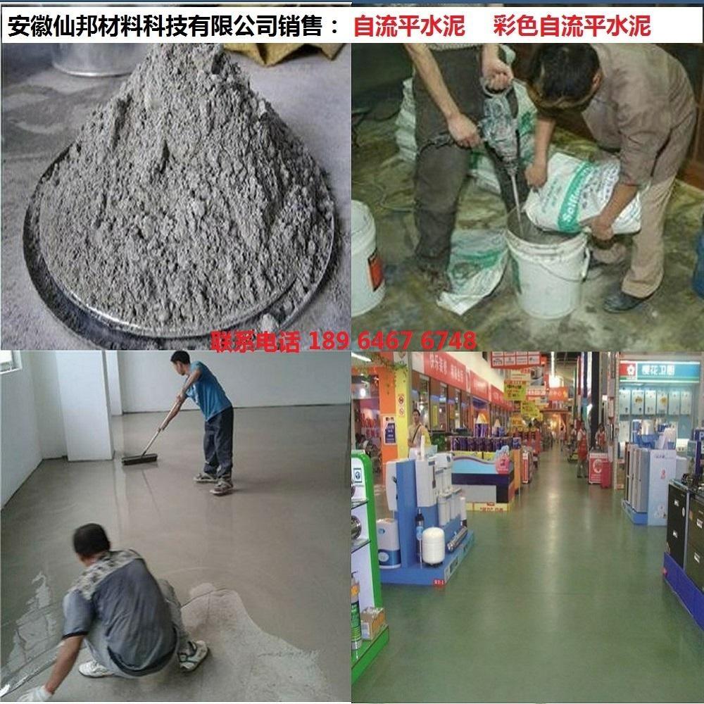 自流平 水泥