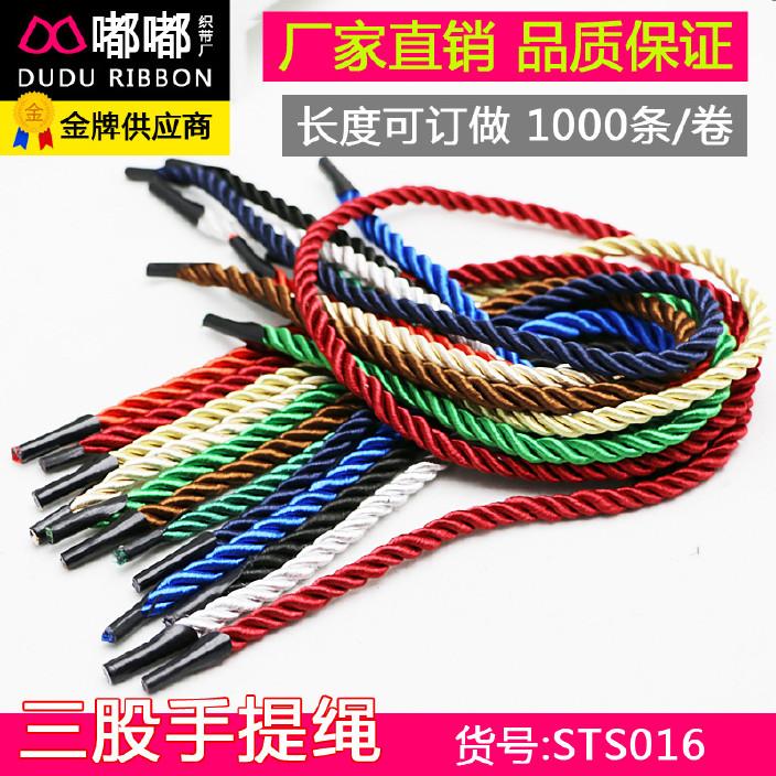 厂家直销 涤纶三股手提绳子 卡头手提带 礼品包装用绳 纸袋手提绳图片