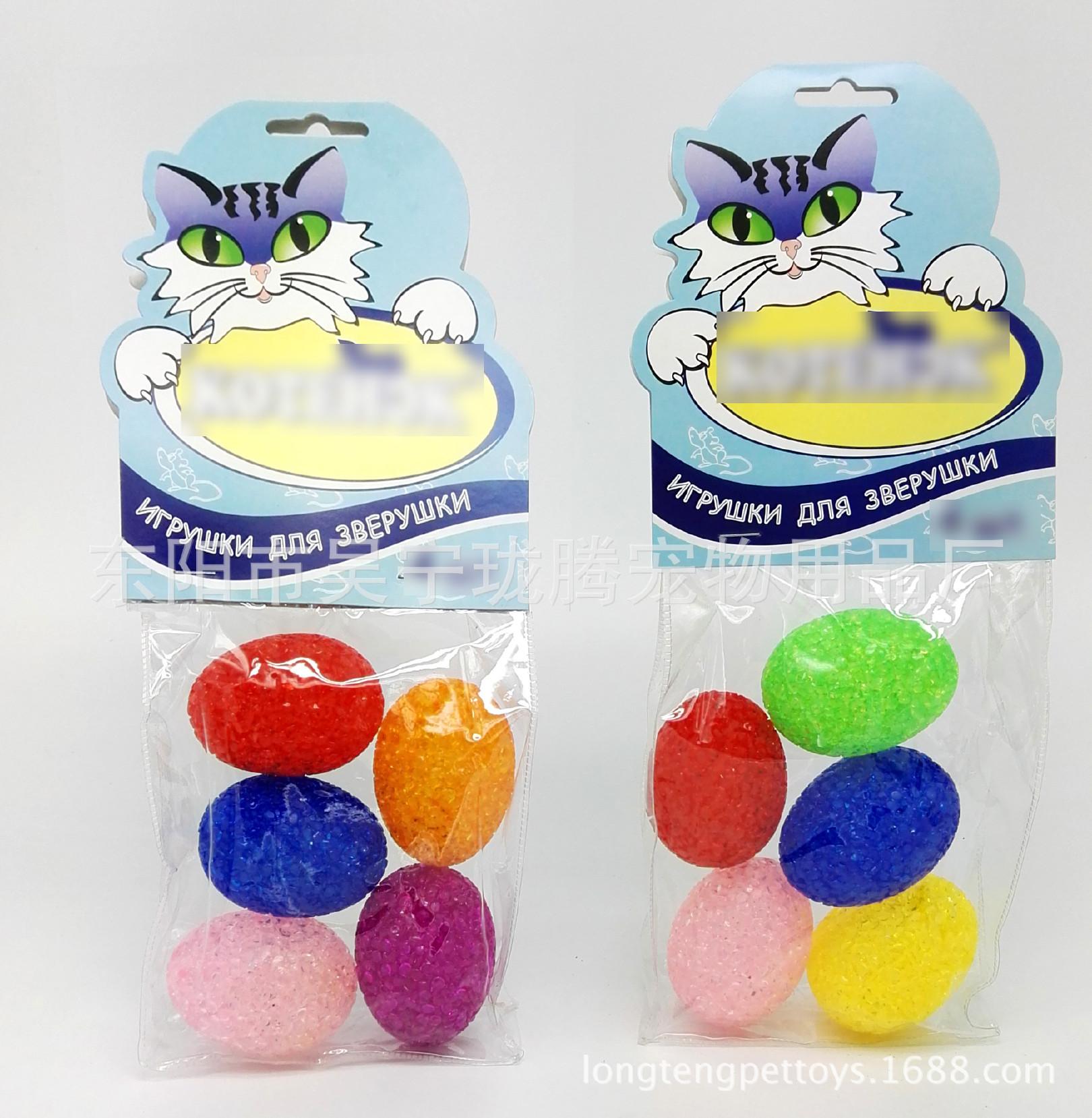 小宠 缤纷套装玩具 大号橄榄粒子球 鸡蛋球 礼袋福袋 猫狗通用