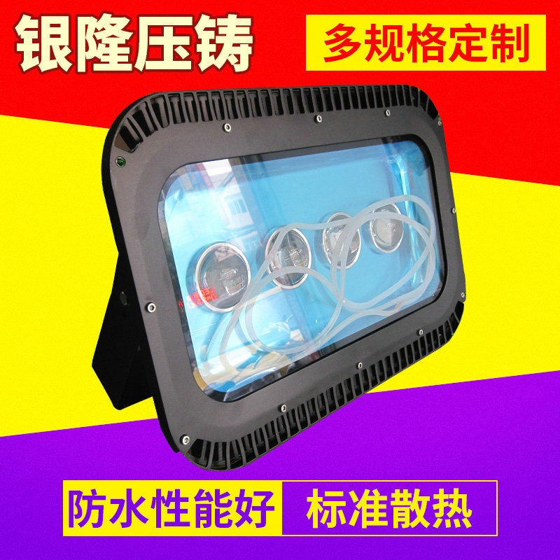 一手貨源 廠家直銷 LED 大功率200W投光燈外殼  泛光燈外殼