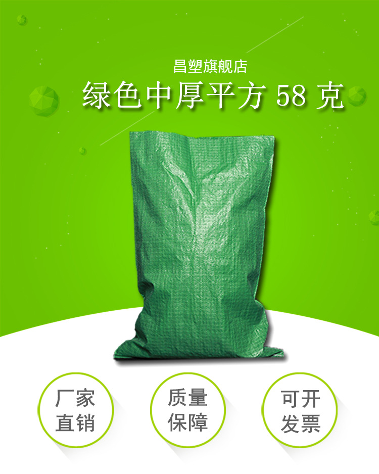 �S家直�Npp塑料中厚�G色��袋批�l定制支⌒持覆膜彩印麻袋蛇皮袋示例�D5