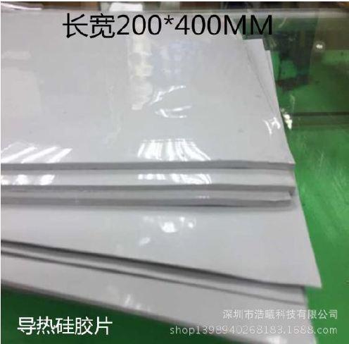 导热硅胶片、硅胶片、导热软硅胶片、硅胶垫片2.0mmT200mm400mm