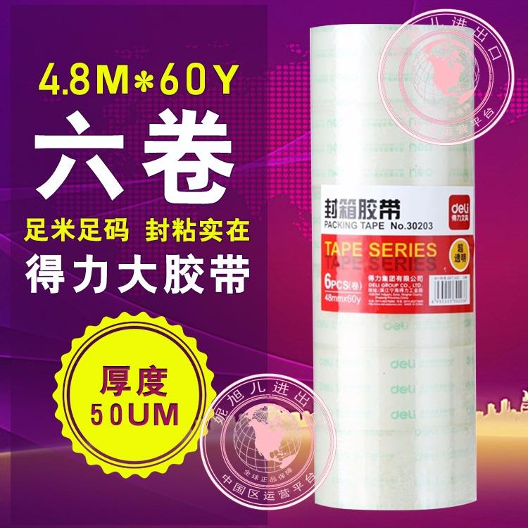 得力文具30203封箱胶带透明胶带打包胶带封箱胶带宽48mm