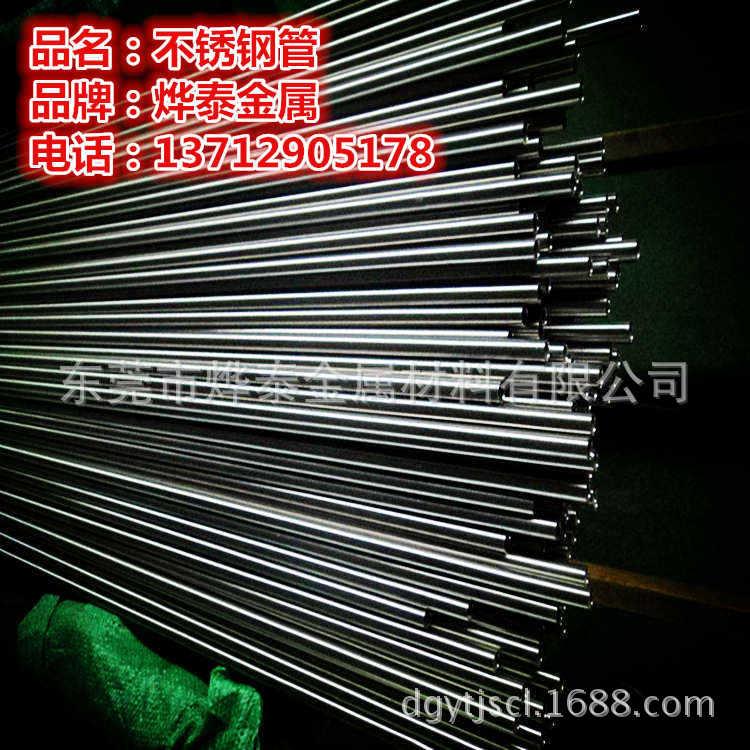 醫療級不銹鋼小管 304 316醫療用不銹鋼毛細管 切割無毛刺