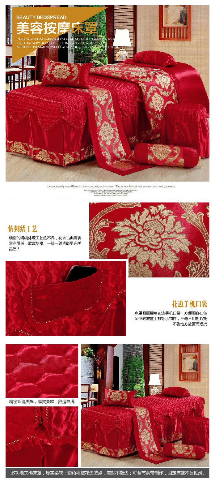 高档 美容床罩四件套七件套 大红色按摩床罩熏蒸床 通用款可订做示例图2