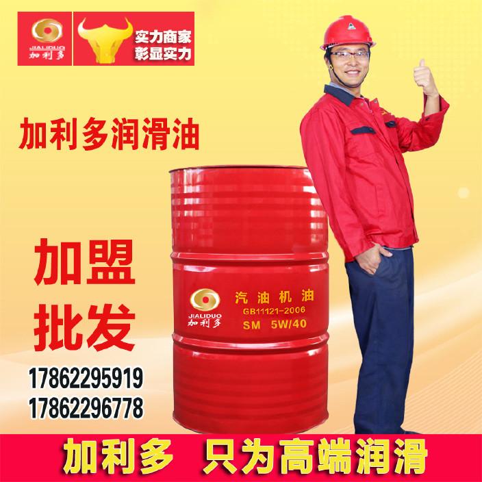 汽油机油SM 5W-40 润滑油厂家招商半合成机油加盟车用润滑油批发图片