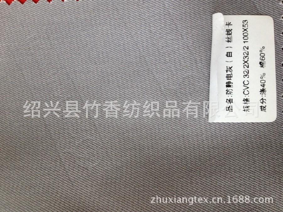 供應CVC防靜電面料32/232/2/10053 防靜電工裝布 工作服面料圖片