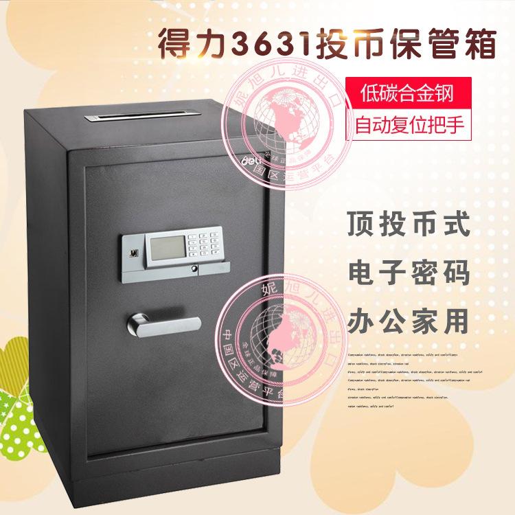批发得力3631投币保管箱低碳合金钢自动复位把手