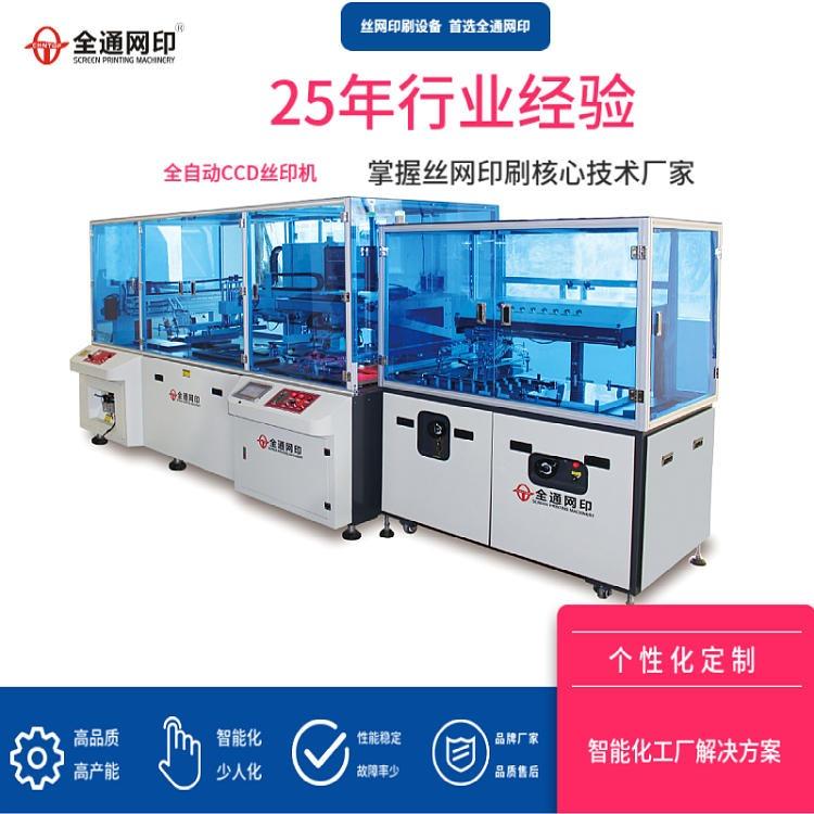 全通网印 CCD丝印机 5050 CCD丝网印刷机 CCD全自动丝印机 丝印机厂家自营