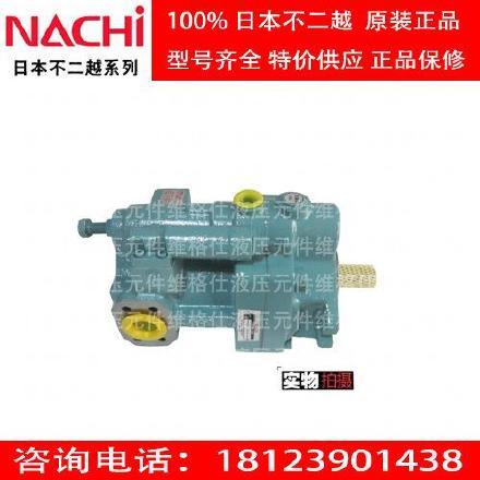 现货销售日本原装不二越NACHI油泵 PVS系列齿轮泵现货热销PVS-2B