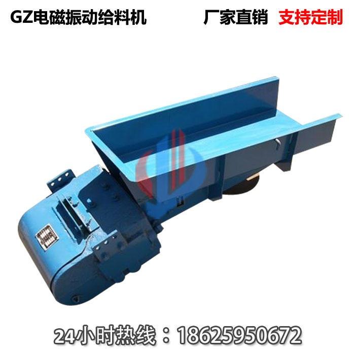 电磁振动给料机_博宸机械_CZ电磁振动给料机_推荐制造