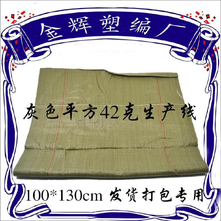 蛇皮袋1米宽大量现货厂家专供包装专场/薄款编织袋快递物流打包袋