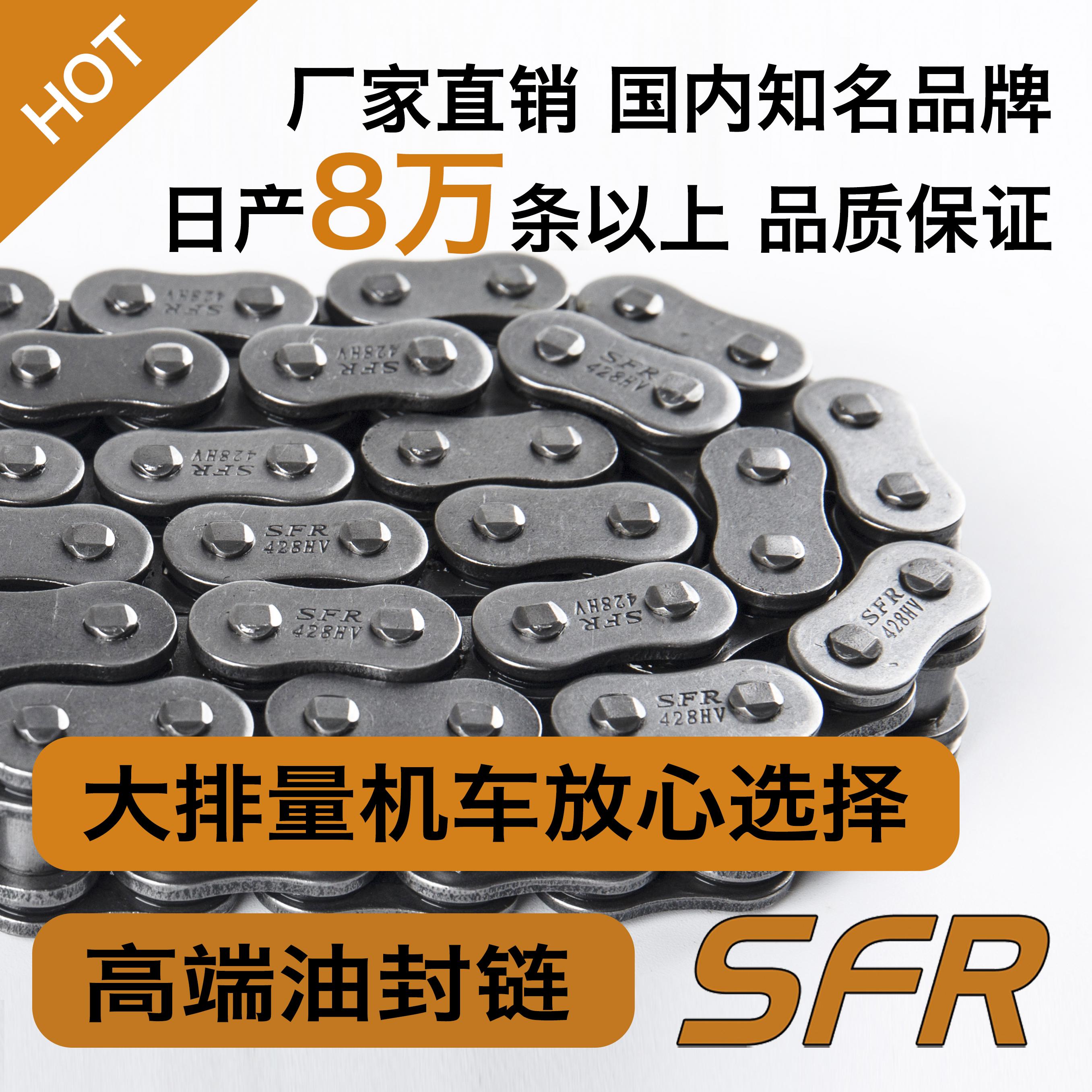 順峰鏈業SFR,428HO,428HV,密封圈鏈條,油封鏈條,大排量摩托車鏈條,150CC,200CC,250CC