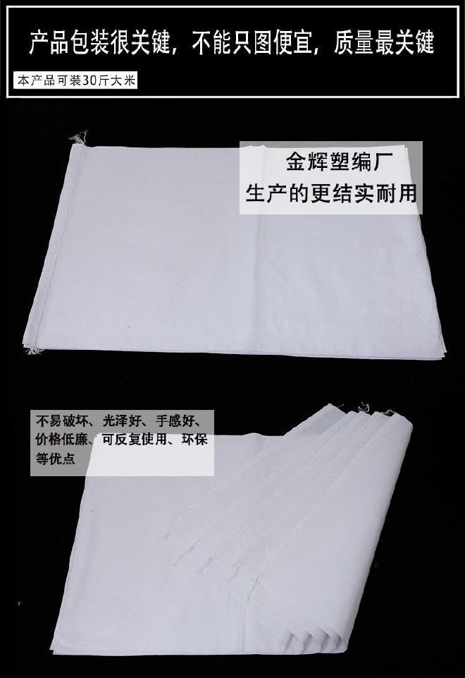 大米包�b袋批�l40*70白色����於自己看不�眼袋30斤大米袋15公斤�Z食打包袋定做示例�D15
