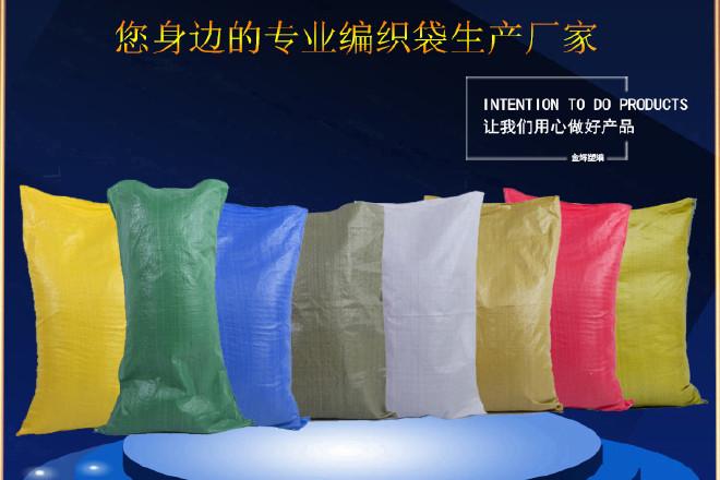 网店快递物流打包袋黄色70*80蛇皮袋pp聚丙烯编织袋子生产可定做示例图8