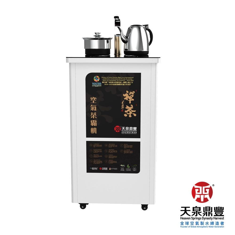 黑科技家用空氣制水機 茶吧機空氣制水機 空氣制水飲水機