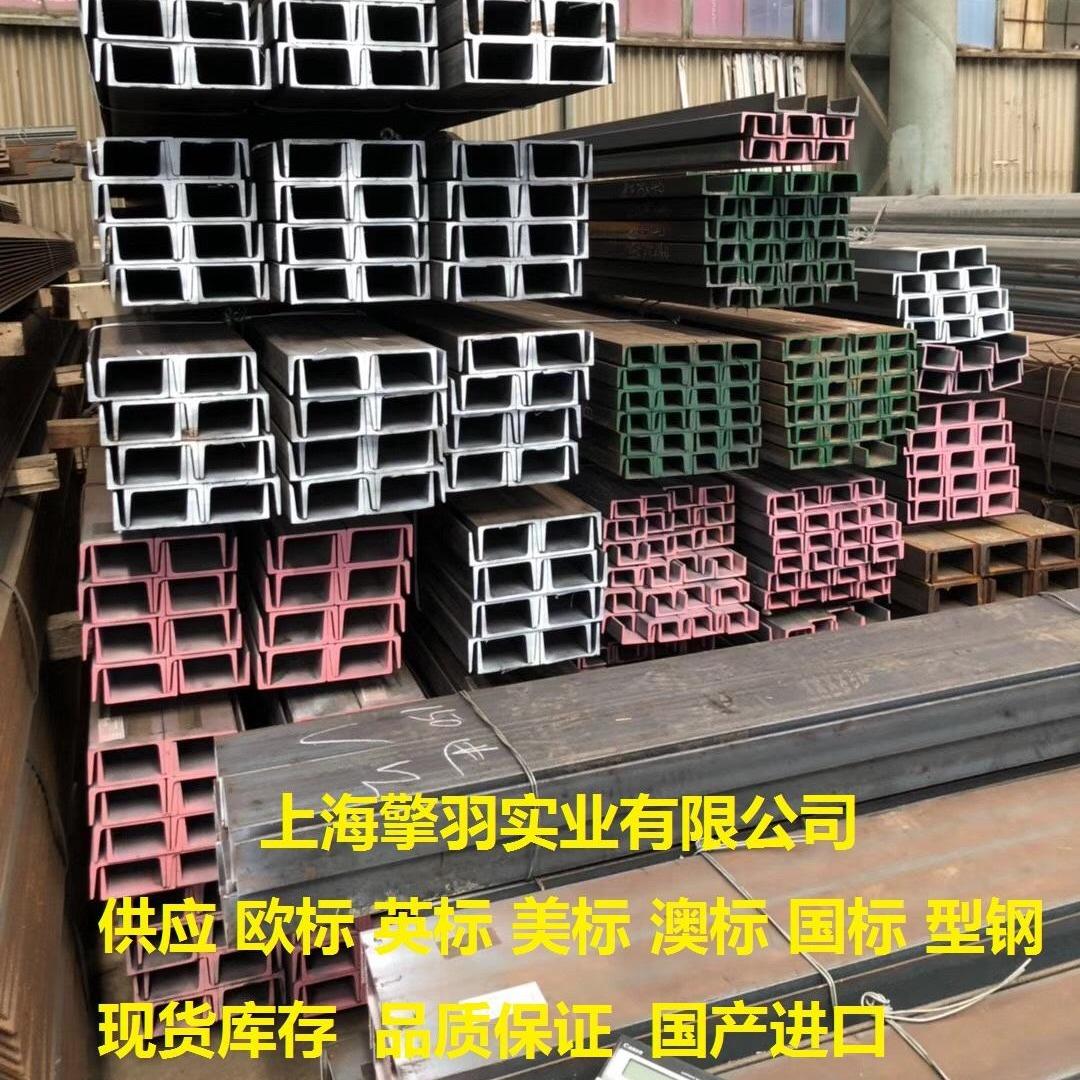 上海欧标槽钢UPN240现货批发 一支起售