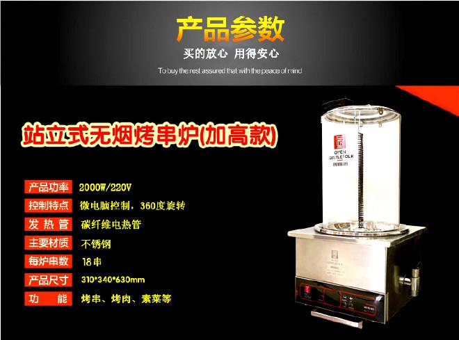 【上海创绿欧匠立式烤串机入门款站家用烤串炉视频加高v立式建筑工程水电图纸图片