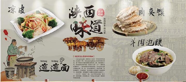 手绘陕西美食西安壁纸联盟无缝美食可换店名羊在壁画凉皮哪海口图片