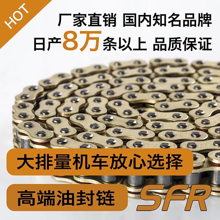 顺峰链业SFR,520HO,密封圈链条,?#22836;?#38142;条,大排量摩托车链条,250CC,300CC,400CC