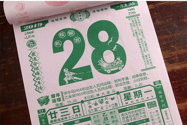 2019年罗怀桌面撕黄历定做挂历日历日历新手饲料肌醇图片