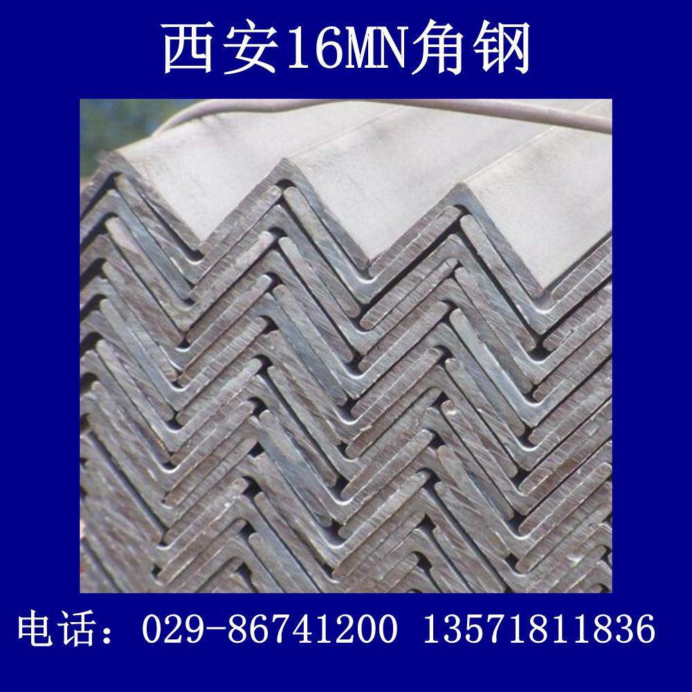 漢中低合金角鋼廠家直銷16mn角鋼