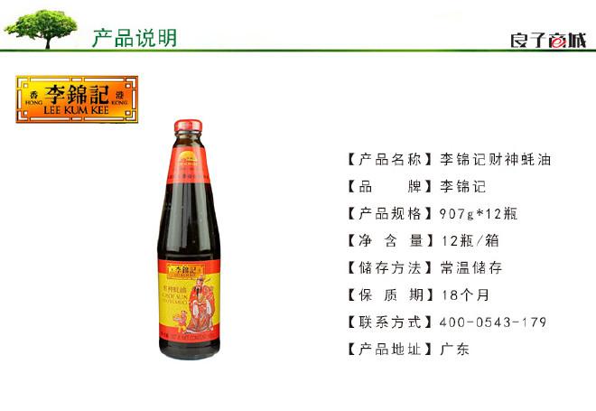 李锦记蚝油火锅907g财神腌肉蘸料蚝油料耗鲍家糕点莘庄图片