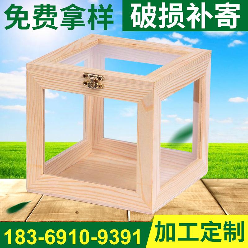 创意家居zakka杂货五面透明木质收纳盒化妆品收纳盒整理盒定做