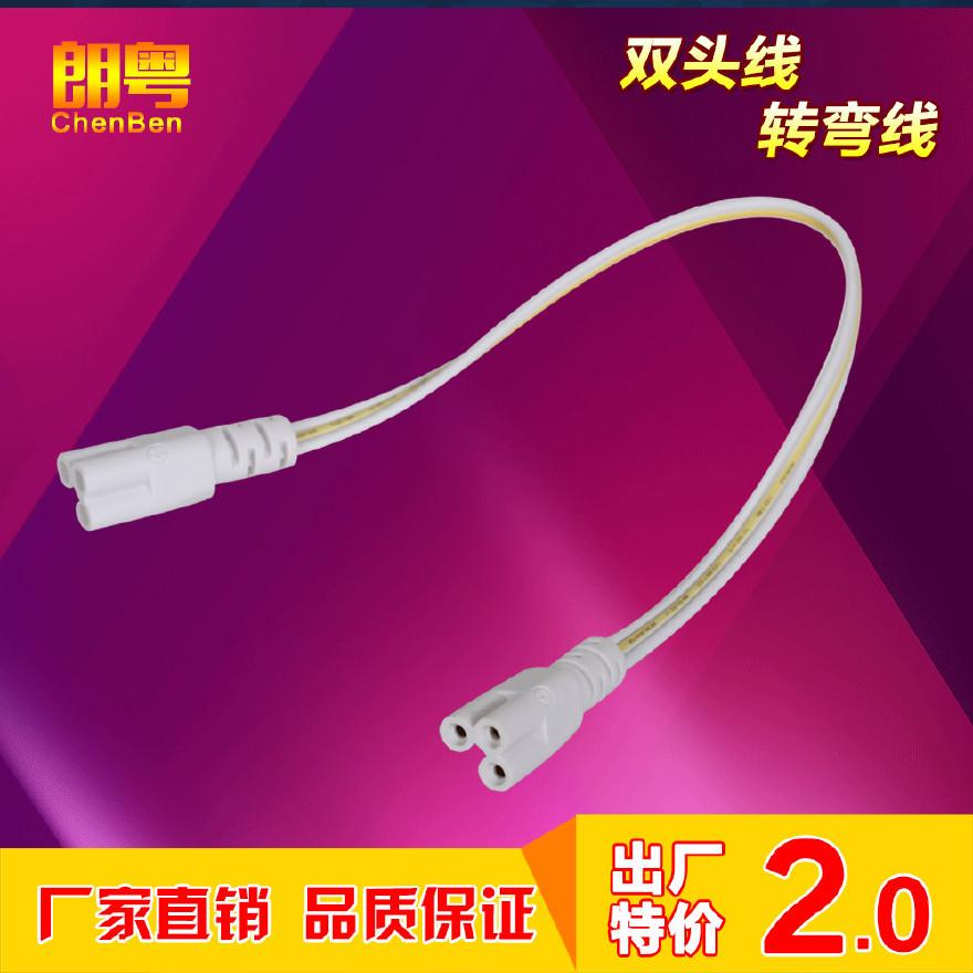 T5T8一體化led燈管配件 塑料三孔連接頭30公分 50公分雙頭連接線圖片