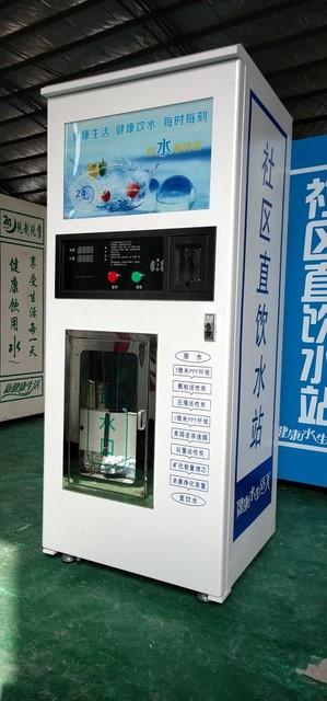 特价联网售水机 400g纯水机 社区饮水机 工厂售水机 自助售水站 农村卖水站